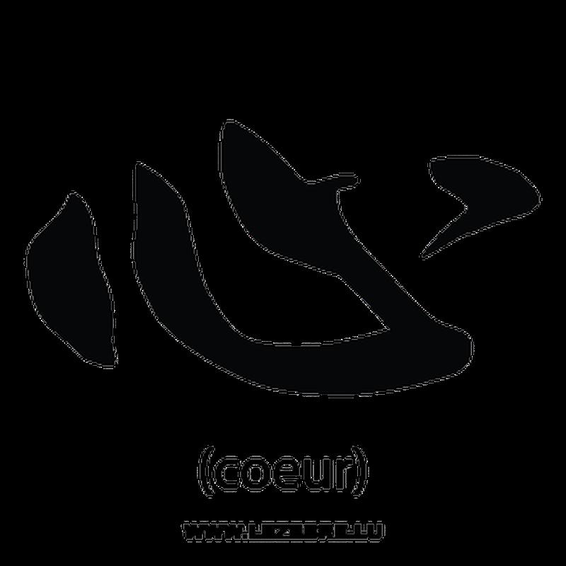 Sticker Sinogramme Kanji Coeur