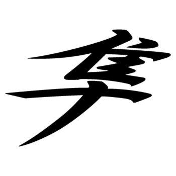 Sticker Suzuki Hayabusa Kanji Logo 2013