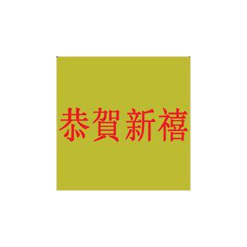 Sticker China Nouvelle Année