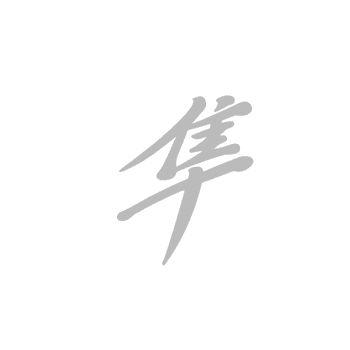 Pochoir Suzuki Hayabusa Écriture Japonaise Kanji